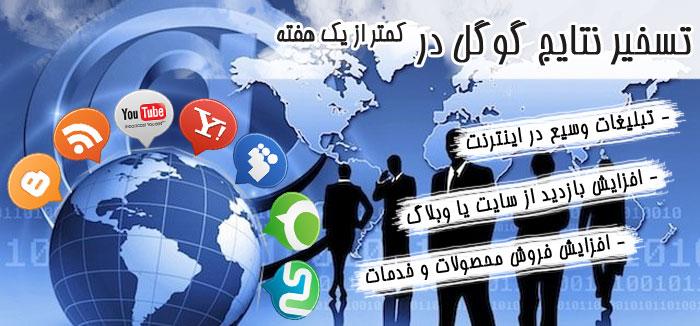 تبلیغات اینترنتی بازاریابی آنلاین